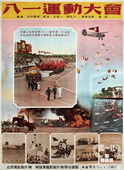 电影海报:八一运动大会(2种)