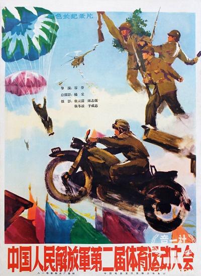 电影海报:中国人民解放军第二届体育运动大会