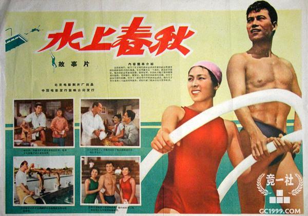 电影海报:水上春秋
