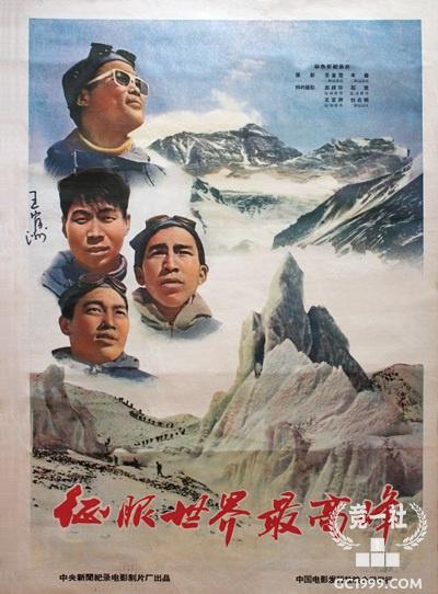 电影海报:征服世界最高峰(登山队长王富洲签名)