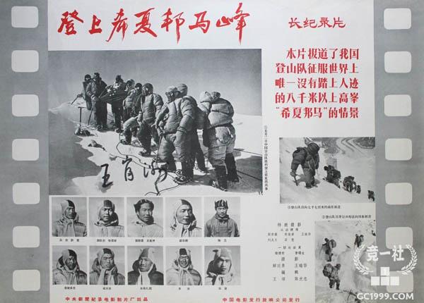 电影海报:登上希夏邦马峰