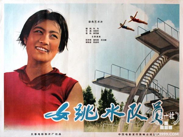 电影海报:女跳水队员