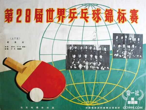 电影海报:第28届世界乒乓球锦标赛