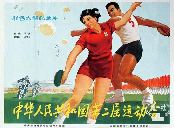 电影海报:中华人民共和国第二届运动会(2种)