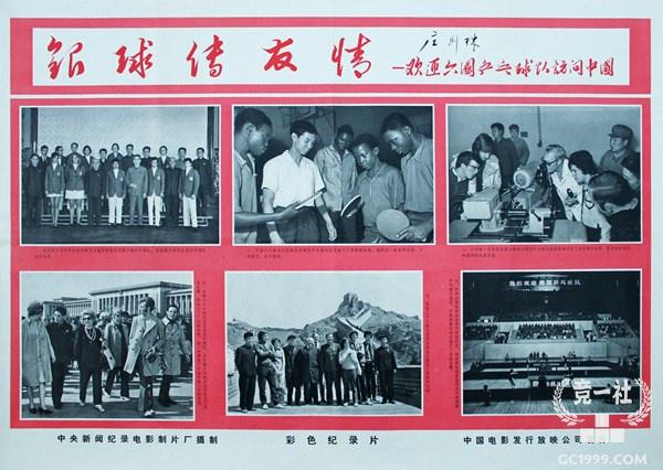 电影海报:银球传友谊-欢迎六国乒乓球队访问中国