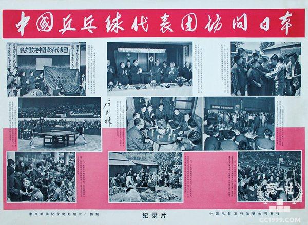 电影海报:中国乒乓球代表团访问日本
