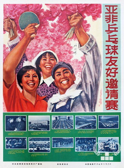 电影海报:亚非乒乓球友好邀请赛