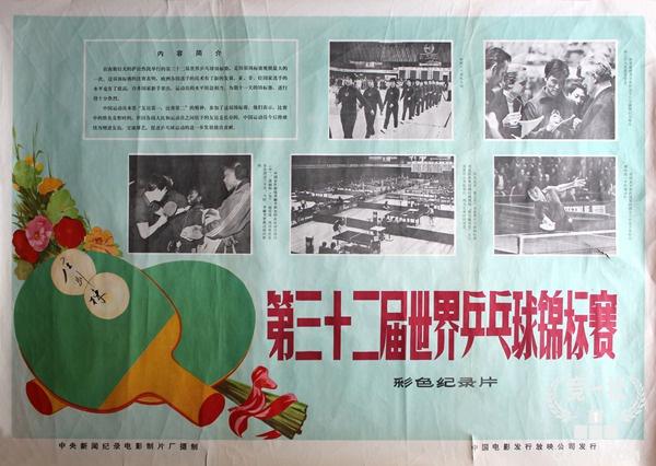 电影海报:第32届世界乒乓球锦标赛