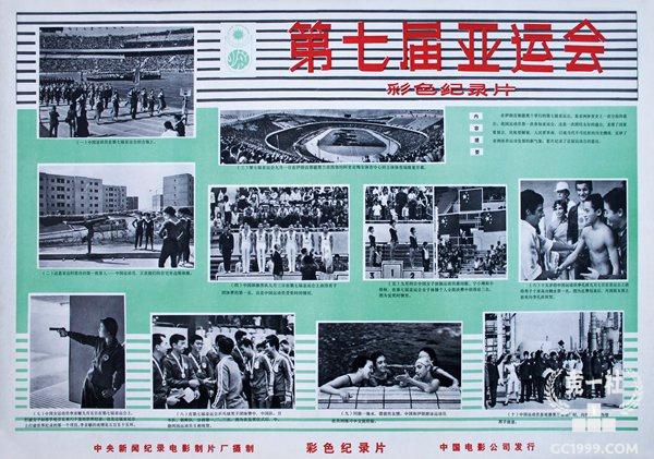 电影海报:第七届亚运会