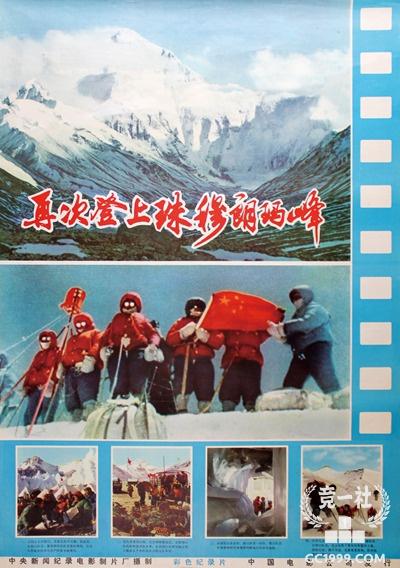 电影海报:再次登上珠穆朗玛峰