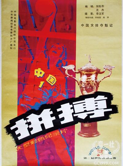 电影海报:拼搏(中国女排夺魁记)