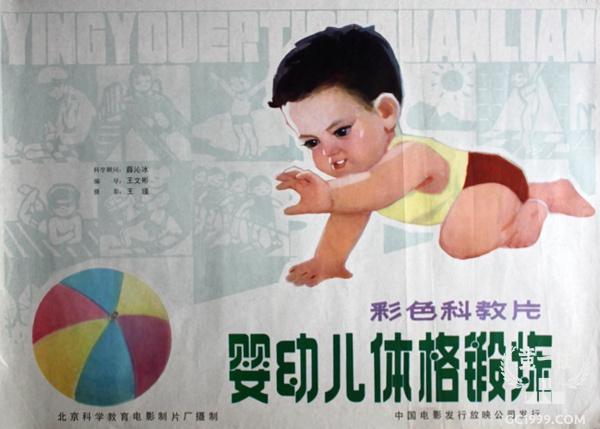 电影海报:婴幼儿体格锻炼(科教片)