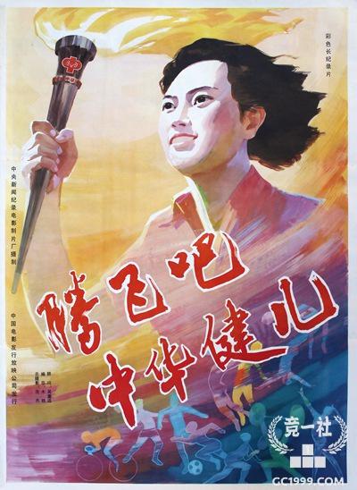 电影海报:腾飞吧中华健儿